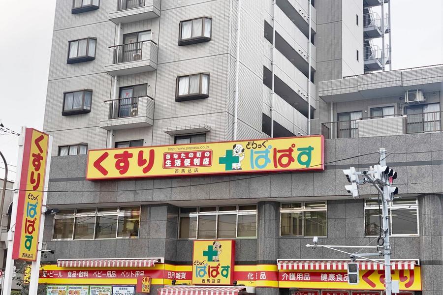 駅から徒歩3分の所には大きな薬局があります!生活用品も扱っていました。