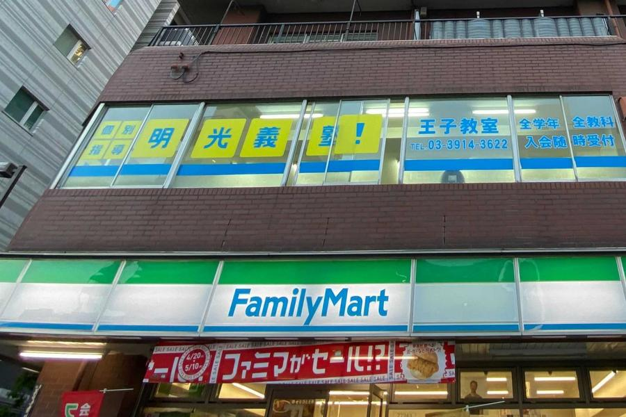 王子駅近辺にはコンビニがあります。最寄り駅のコンビニはありがたいですね!