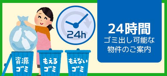 清潔で便利な24時間ゴミ出し可能物件も多数取り揃えております。