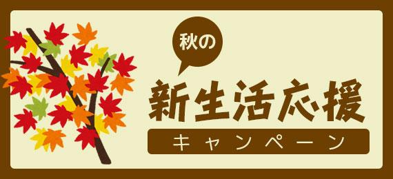 秋の新生活応援キャンペーン