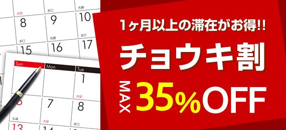 1ヶ月以上の滞在がオトク!「チョウキ割」長期滞在で利用料MAX35%OFF