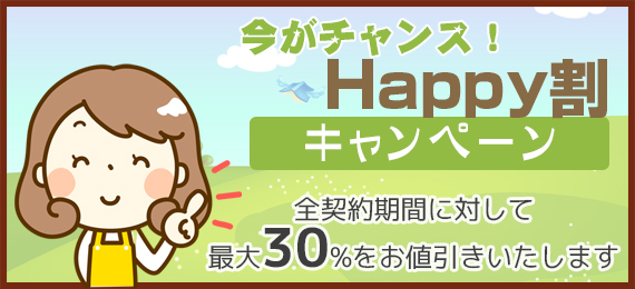 \最大30%OFF/今がチャンス!Happy割