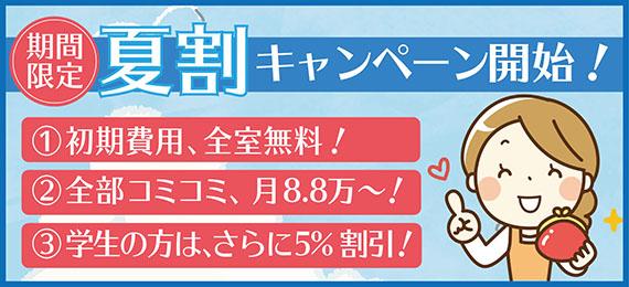 \最大45%OFF/夏割