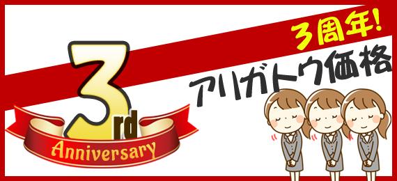 3周年!アリガトウ価格 - 東京進出3周年を記念して、感謝の意を価格でお返し