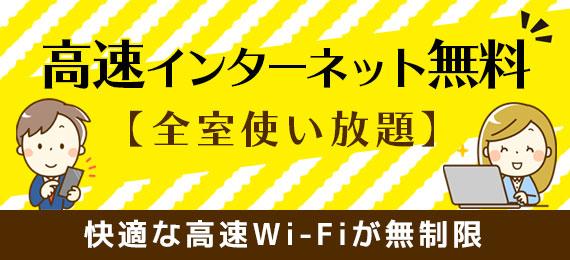 アットイン東京は全室無料Wi-Fi使い放題