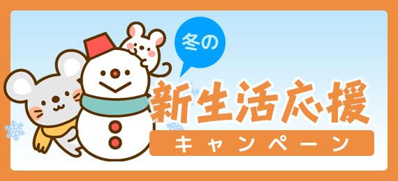 冬の新生活応援キャンペーン