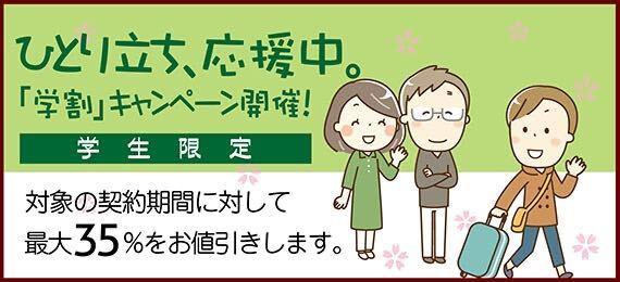 ひとり暮らしデビュー応援★学割キャンペーン!