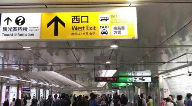 アットイン横浜2への道案内