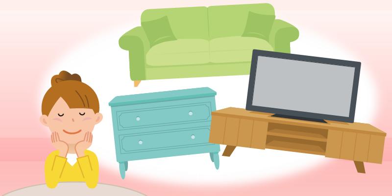 家電・家具の購入費が不要