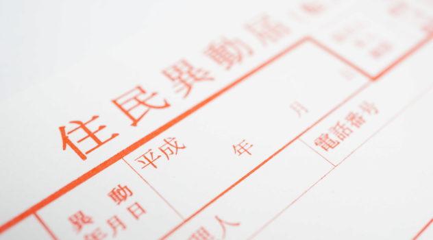 マンスリーマンションは住民票を移せる?郵便物・請求書の受取方法