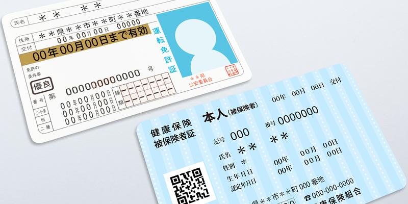 審査の時に必要な書類は2種類の身分証明書